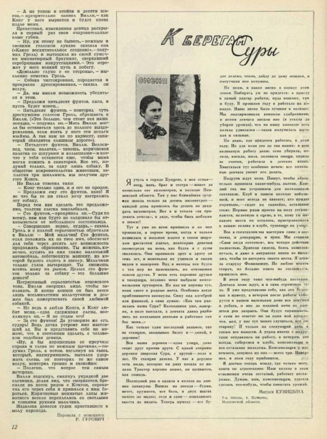 Smena_1941_06-12