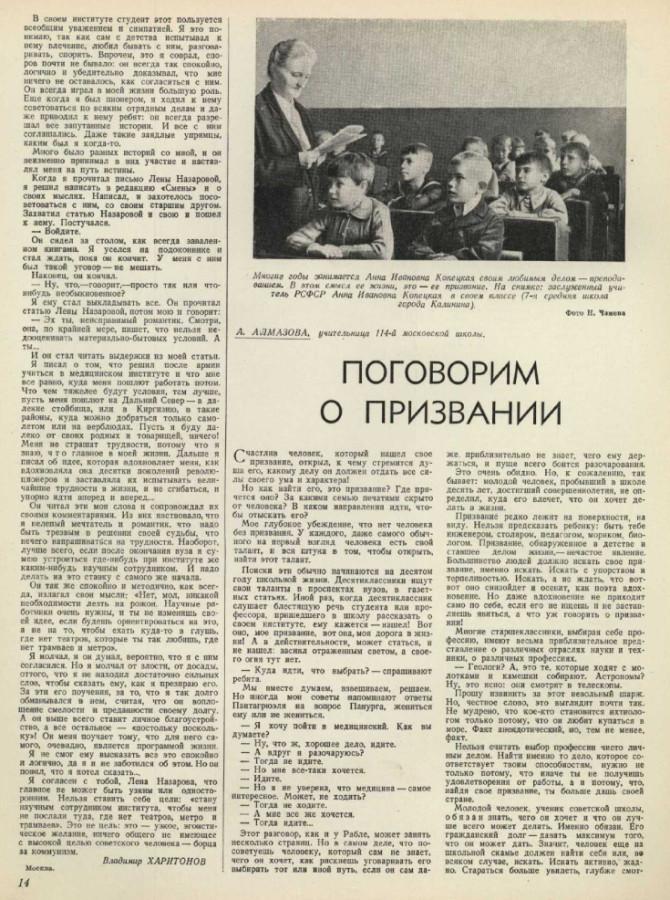Smena_1941_06-14