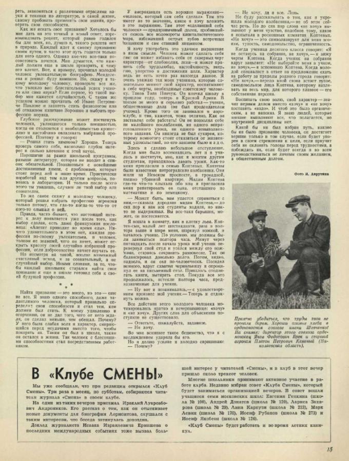 Smena_1941_06-15