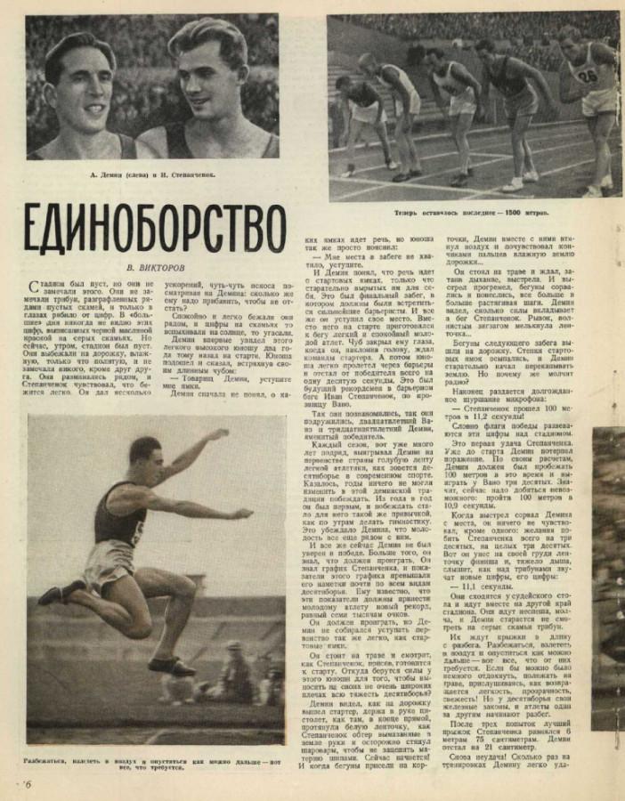 Smena_1941_06-16