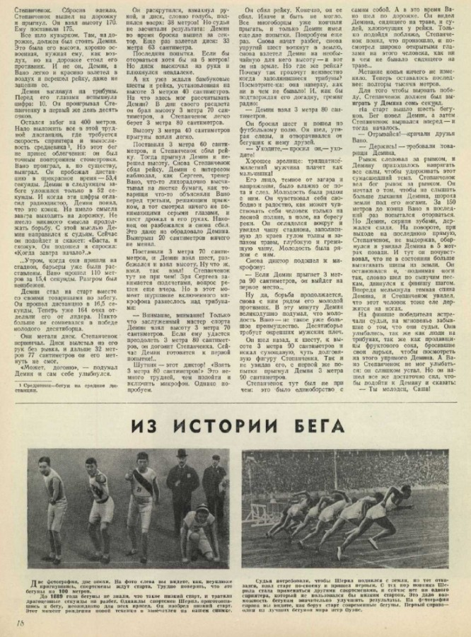 Smena_1941_06-18