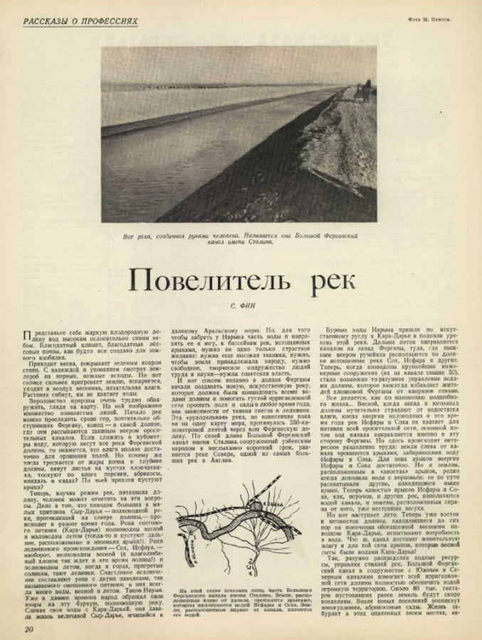 Smena_1941_06-20