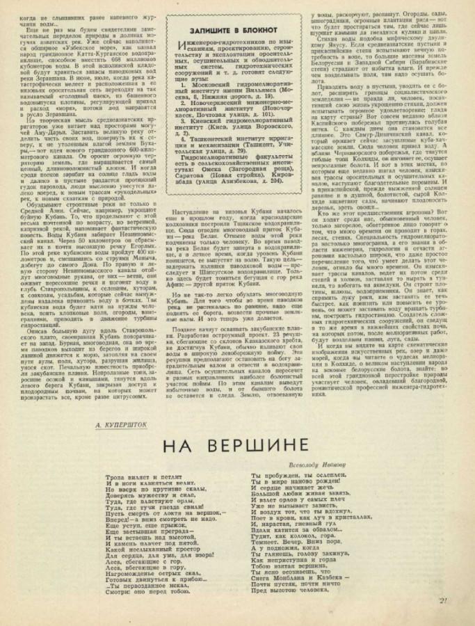 Smena_1941_06-21