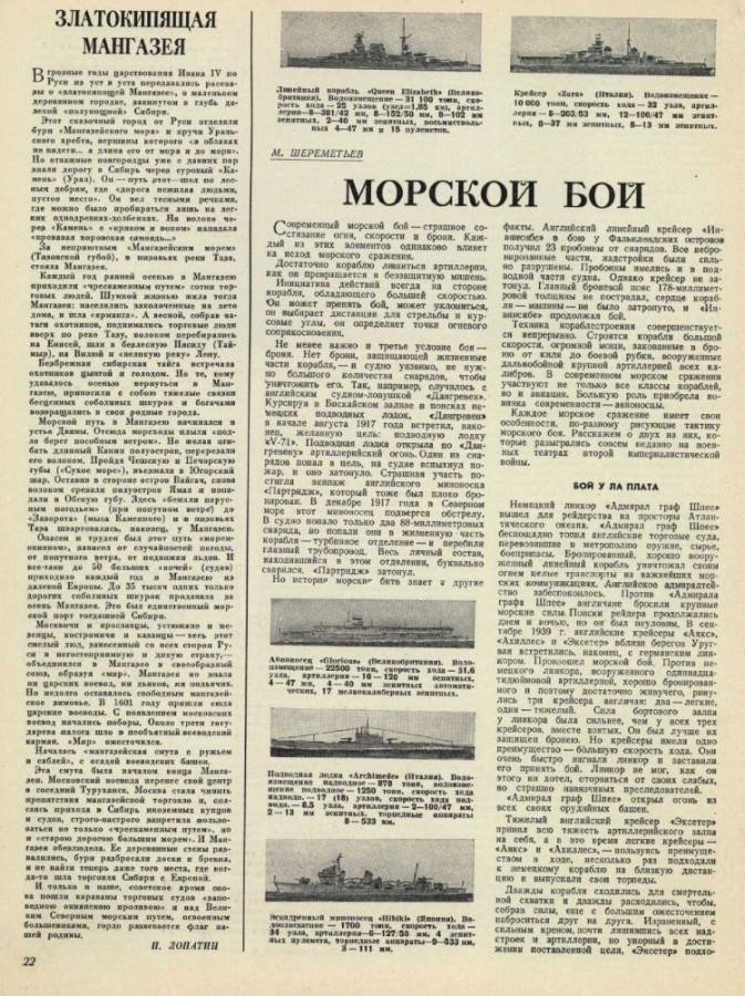 Smena_1941_06-22