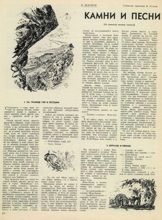 Smena_1941_06-24