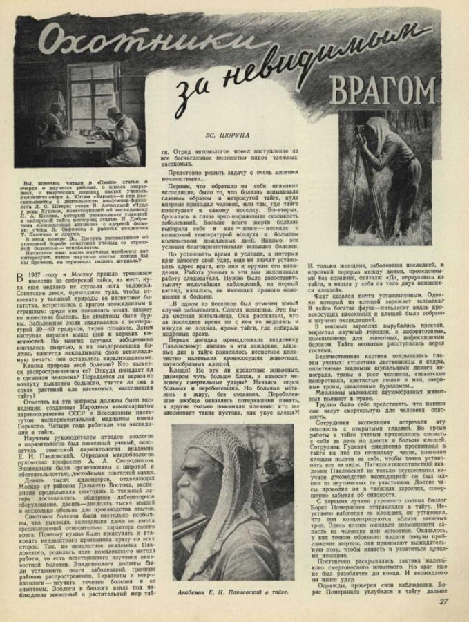 Smena_1941_06-27
