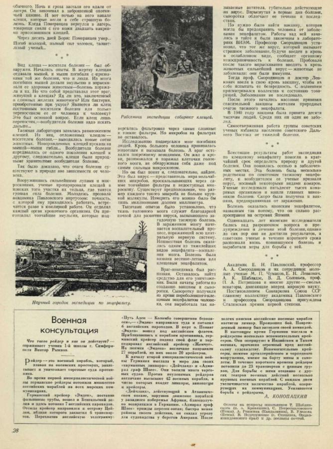 Smena_1941_06-28