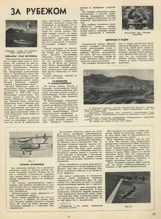 Smena_1941_06-29