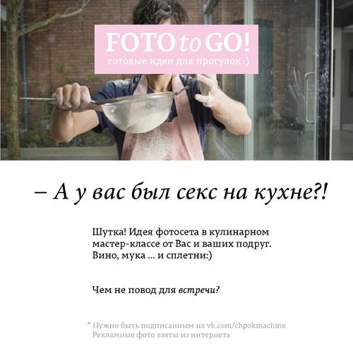 fotgo-02