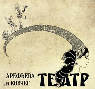 Arefieva-2013