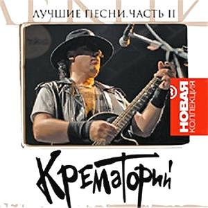 Крем-2