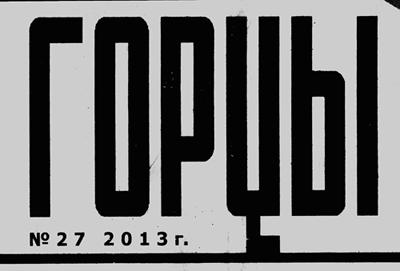 Горцы-2013