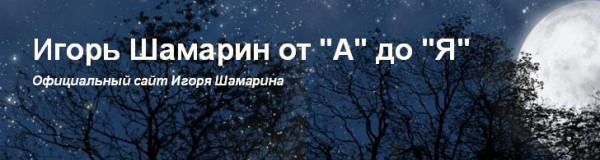 Igor_Shamarin-Site-banner_full