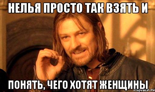 nelzya-prosto-tak-vzyat-i-boromir-mem_9606164_orig_