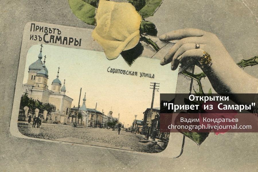 Большие открытки самара