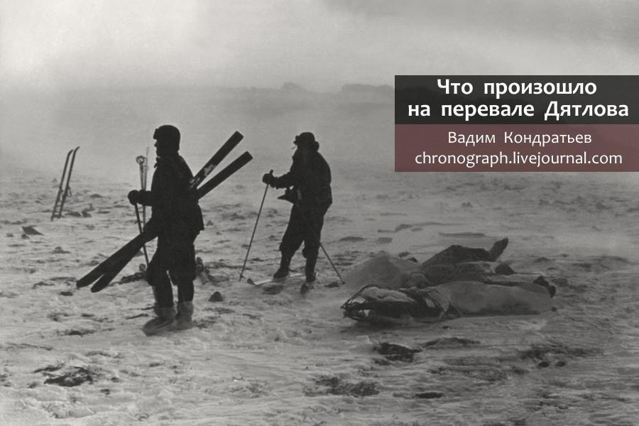 Размышления о гибели тургруппы Дятлова - версия со взрывом ракеты