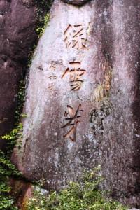 Когда-то под этой скалой рос куст, посаженный Тайму. Люй Сюэ Я, или Зелёные снежные почки.
