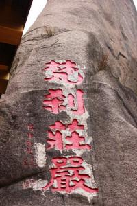 Фаньша Чжуанъянь. Сурова жисть в буддийской обители.