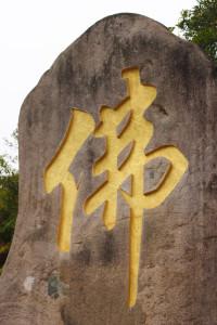 Просто и понятно: иероглиф Будда. Но надпись обязательно золотом