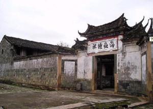 На входе в поместье Цуйцзяо написано Хайюэ Чжунсян - Распространять добро на все четыре стороны