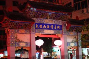 Въездные ворота на чайную улицу городка Фудин - Таймушань Лаоцзе