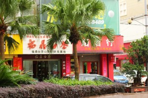 Этот магазин находится напротив нашего отеля