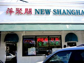 Shanghai Restaurant Walnut Creek Menu