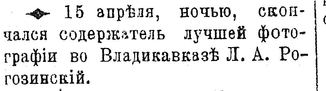 Некролог_Рогозинский1