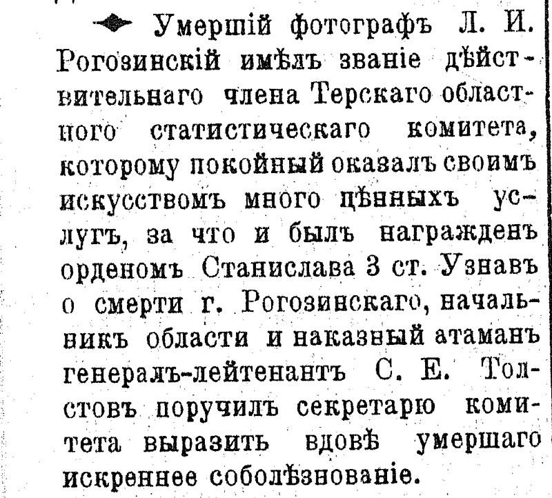 некролог_Рогозинский2