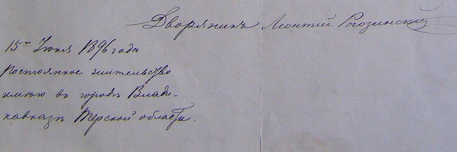 ПодписьРогозинский