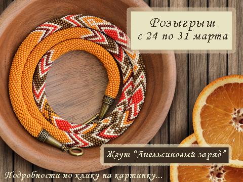 necklace_orange3 copy480