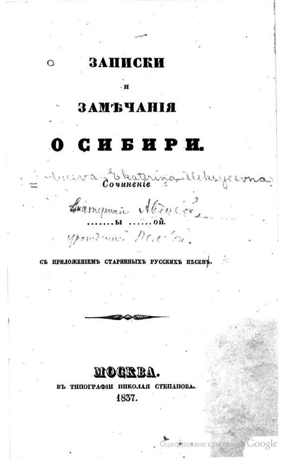 Polevaya_1837