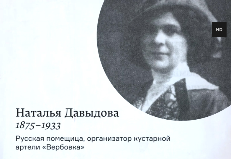 Н_Давыдова