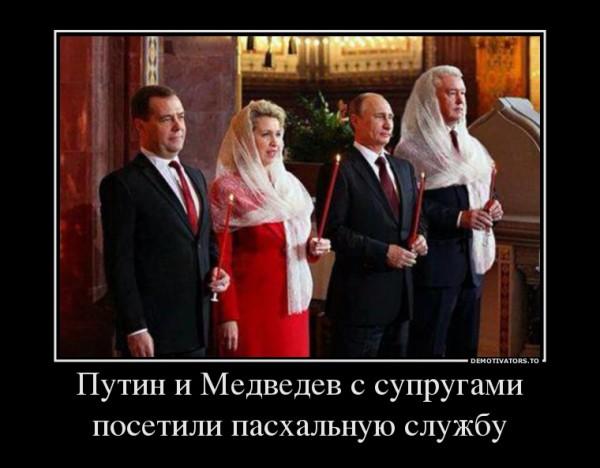 119453_putin-i-medvedev-s-suprugami-posetili-pashalnuyu-sluzhbu_demotivators_ru