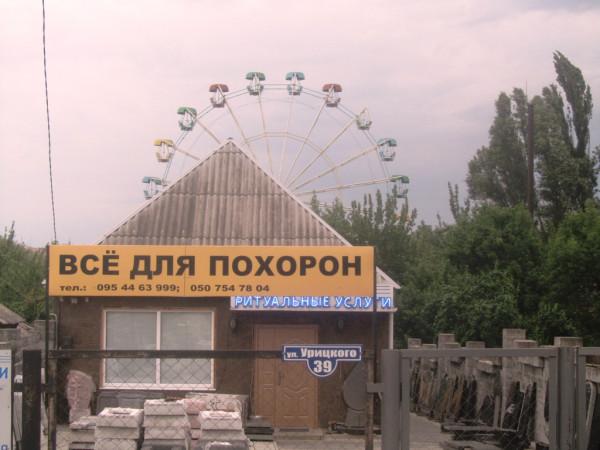 ритуальное колесо