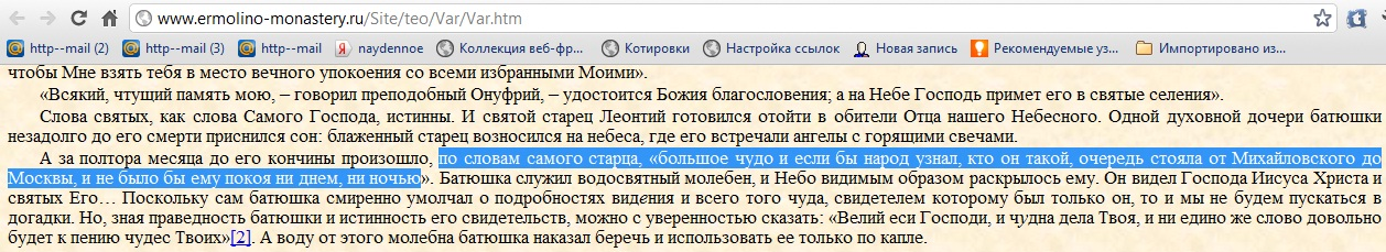 очередь от михайловского