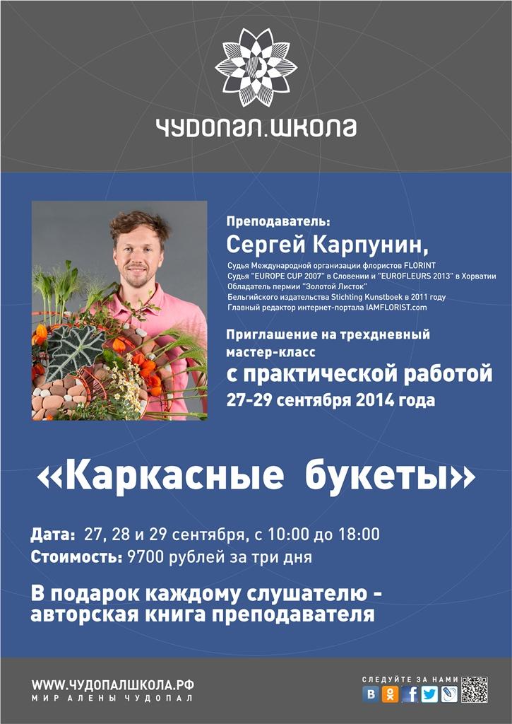 Приглашение на мастер-класс