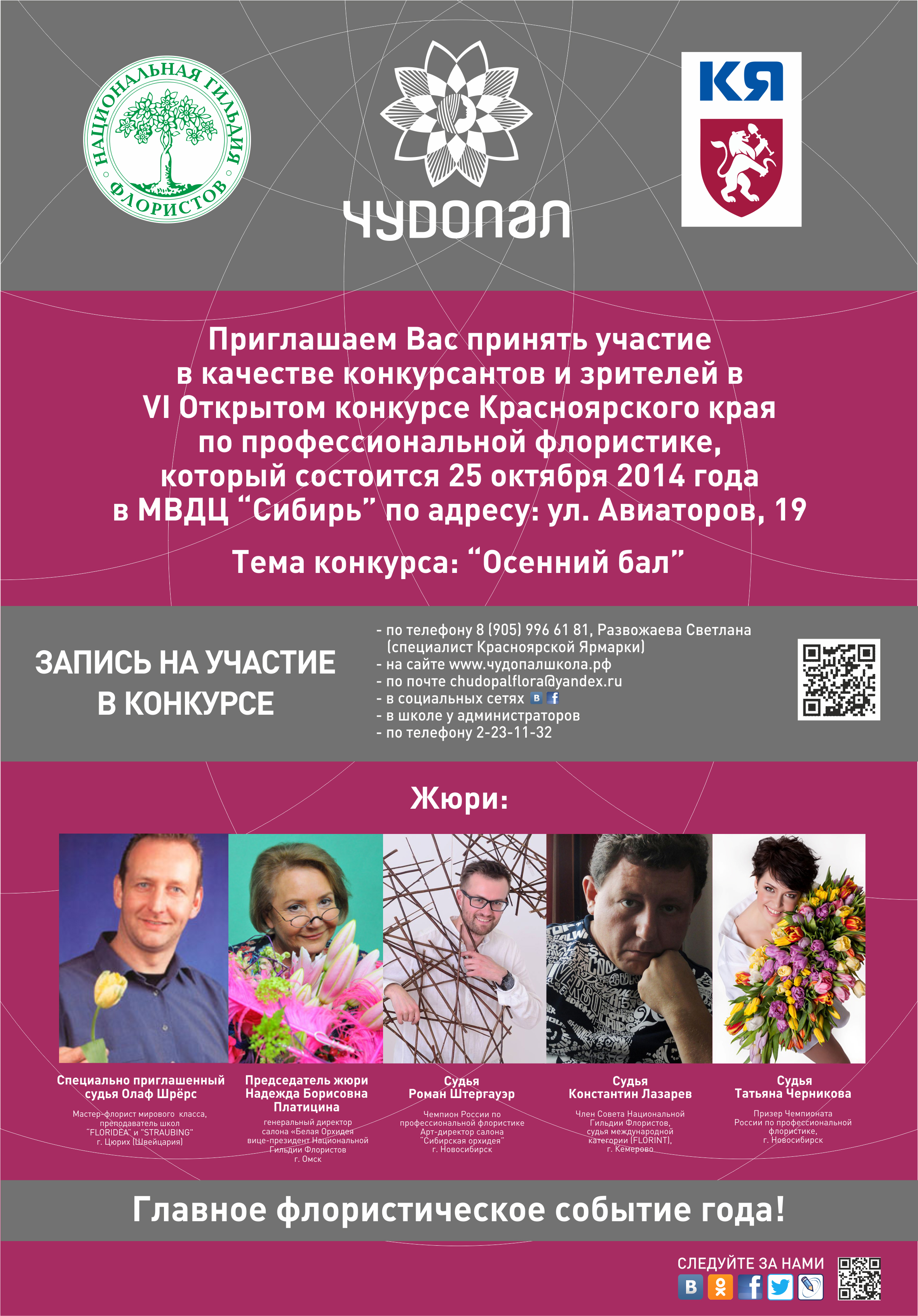 Листовка, приглашение на конкурс 2014