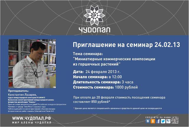 Приглашение на семинары Лазарев