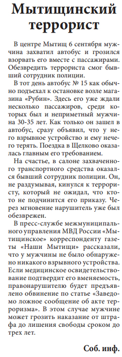 Пожары в иркутской области последние новости