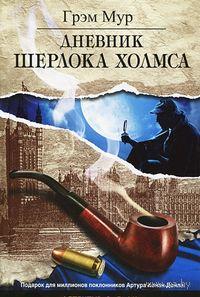 10342375_0_Dnevnik_Sherloka_Holmsa_Rrem_Mur