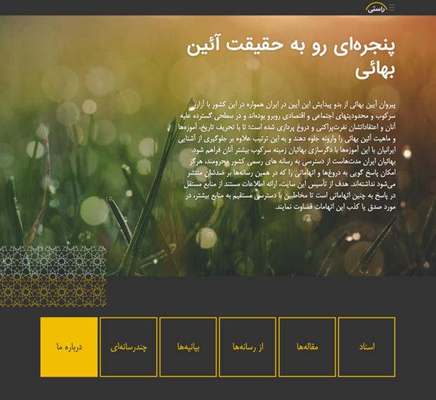Новый микросайт бахаи Ирана был создан для предоставления достоверной информации из независимых источников в попытке ответить на безосновательные обвинения и дезинформацию, производимую пропагандистской машиной, направленной против бахаи.