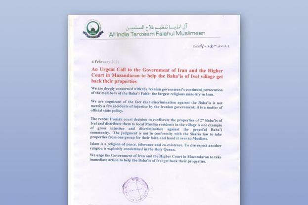 Заявление Всеиндийского Танзима Фалахул Муслимин в поддержку бахаи Ивеля.