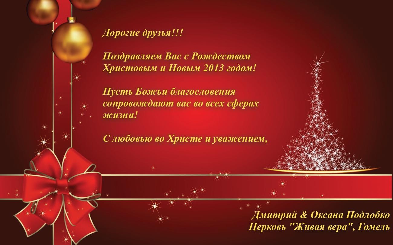 Поздравления новый год серьезные