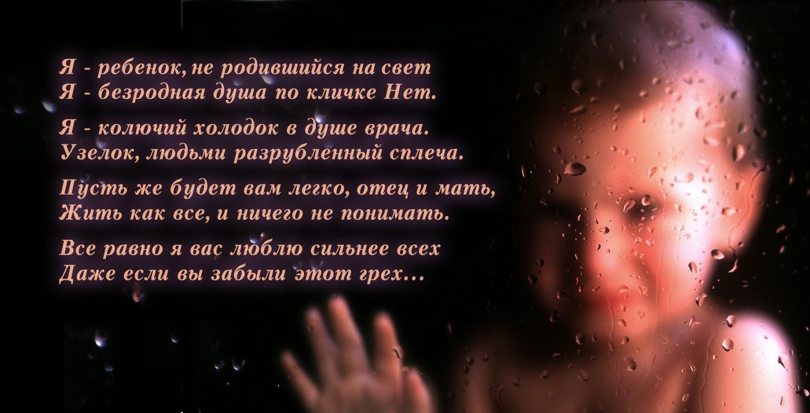 Plakat-ya-rebyonok-ne-rodivshiysya-na-svet