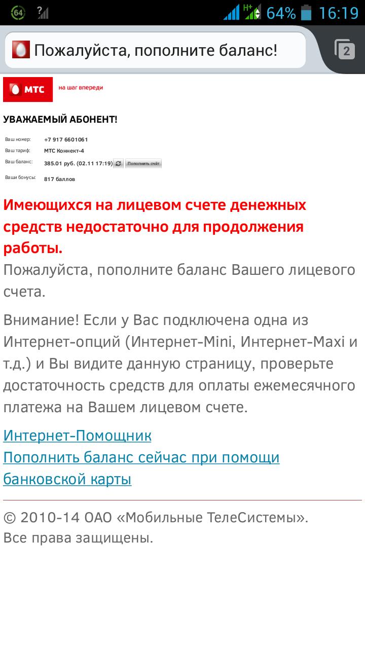 Screenshot_2014-11-02-16-19-04