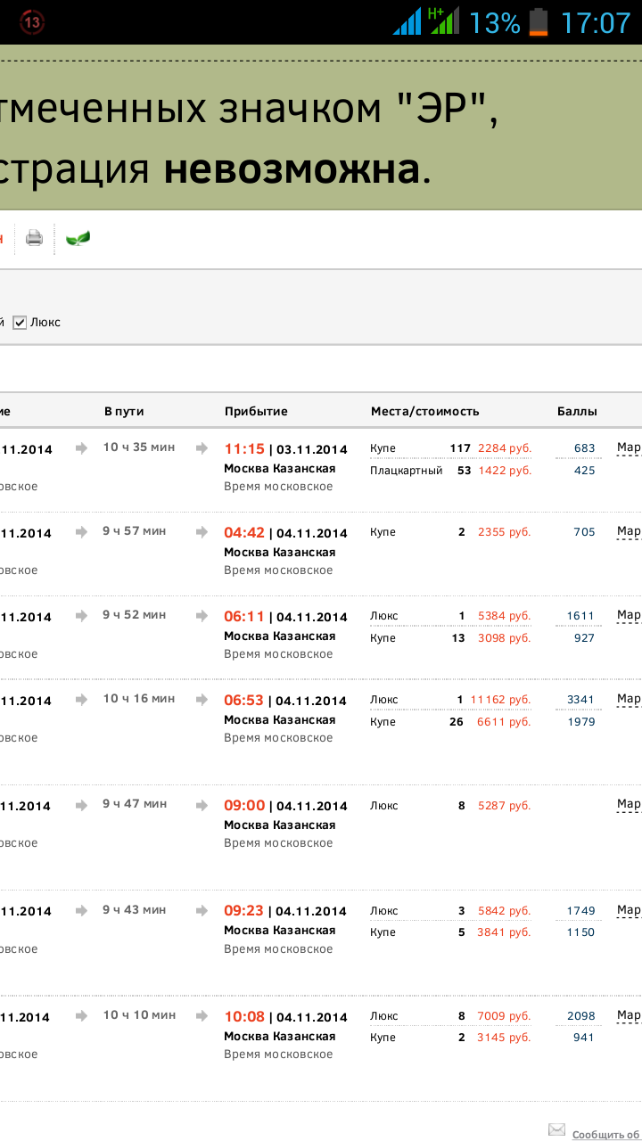 Screenshot_2014-11-02-17-07-33