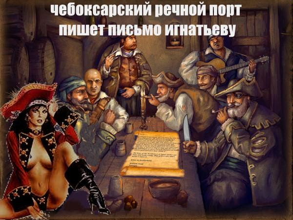 письмо чебоксарского речного порта