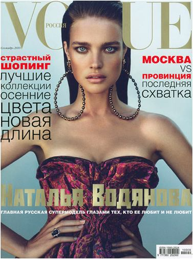 Наталья Водянова / Natalia Vodianova by Mert Alas and Marcus Piggott