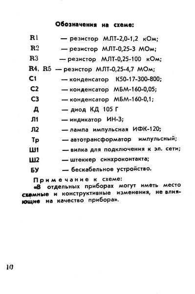 Схема вспышки Фотон.